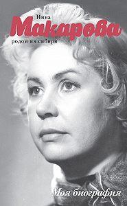 Инна Макарова - Родом из Сибири