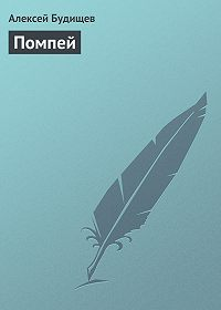 Алексей Будищев -Помпей
