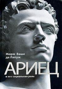 Жорж Ваше Лапуж -Ариец и его социальная роль