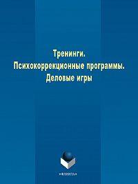 Коллектив Авторов -Тренинги. Психокоррекционные программы. Деловые игры