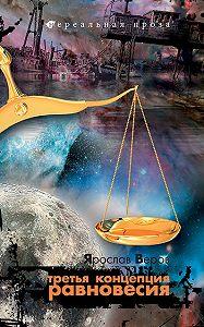 Ярослав Веров - Третья концепция равновесия