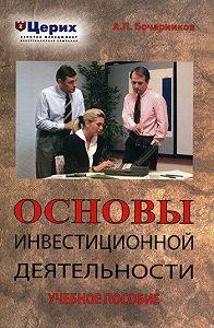 А. П. Бочарников - Основы инвестиционной деятельности. Учебное пособие