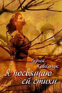 Сергей Ковальчук - Я посвящаю ей стихи