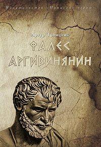 Артур Троицкий -Фалес Аргивинянин