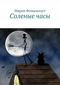 Мария Фомальгаут - Соленыечасы