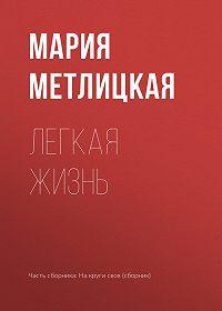 Мария Метлицкая -Легкая жизнь