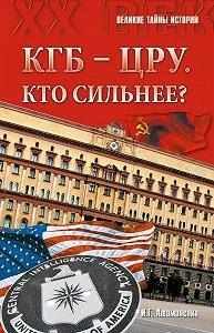 Игорь Григорьевич Атаманенко -КГБ – ЦРУ: Кто сильнее?