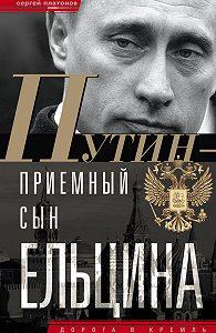 Сергей Платонов - Путин – «приемный» сын Ельцина