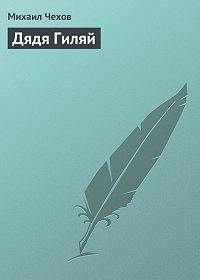 Михаил Чехов -Дядя Гиляй