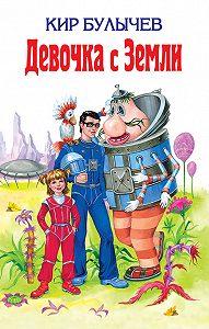 Кир Булычев -Девочка с Земли (сборник)