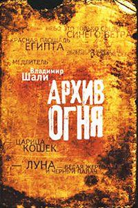 Владимир Шали -Архив огня