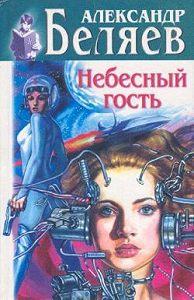 Александр Беляев -Рогатый мамонт