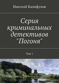 Николай Калифулов -Серия криминальных детективов «Погоня». Том 1