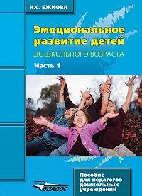 Нина Сергеевна Ежкова - Эмоциональное развитие детей дошкольного возраста. Часть 1