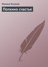 Михаил Козаков - Попкино счастье