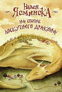 Надея Ясминска -На спине лоскутного дракона