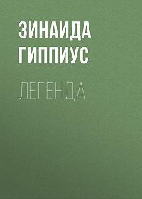 Зинаида Николаевна Гиппиус -Легенда
