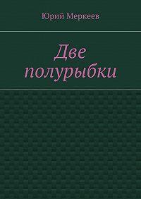 Юрий Меркеев - Две полурыбки
