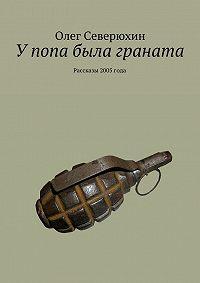 Олег Северюхин - У попа была граната