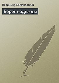 Владимир Михановский -Берег надежды