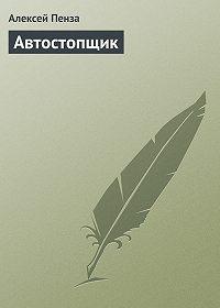 Алексей Пенза - Автостопщик