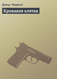 Дэвид Моррелл - Кровавая клятва