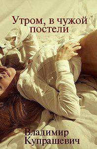 Владимир Купрашевич -Утром, в чужой постели