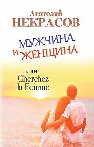 Анатолий Александрович Некрасов -Мужчина и Женщина, или Cherchez La Femme