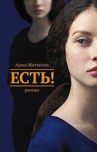 Анна Матвеева -Есть!