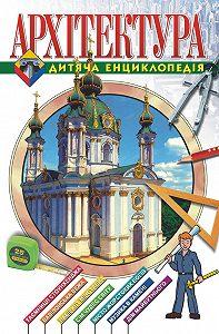 Н. Безпалова - Архітектура. Дитяча енциклопедія
