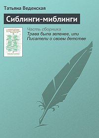 Татьяна Веденская -Сиблинги-миблинги
