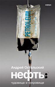Андрей Остальский -Нефть: Чудовище и сокровище