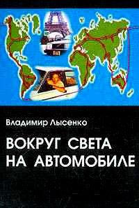 Владимир Лысенко -Вокруг света на автомобиле