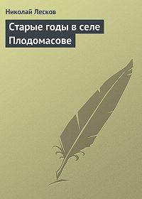 Николай Лесков -Старые годы в селе Плодомасове
