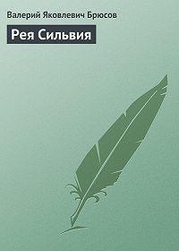 Валерий Брюсов -Рея Сильвия