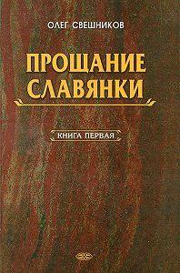 Олег Свешников -ПРОЩАНИЕ СЛАВЯНКИ. Книга 1