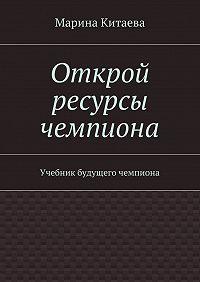 Марина Китаева -Открой ресурсы чемпиона