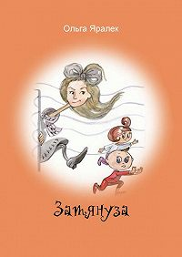 Ольга Яралек - Затянуза