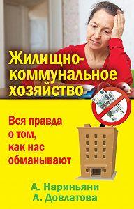 Алена Нариньяни, Алеся Довлатова - Жилищно-коммунальное хозяйство. Вся правда о том, как нас обманывают