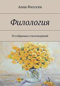 Анна Филосян - Филология