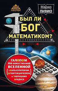 Марио Ливио -Был ли Бог математиком? Галопом по божественной Вселенной с калькулятором, штангенциркулем и таблицами Брадиса