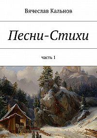 Вячеслав Кальнов -Песни-Стихи. Часть1