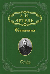 Александр Иванович Эртель -Волхонская барышня