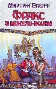 Мартин Скотт -Фракс и монахи-воины