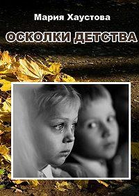 Мария Хаустова -Осколки детства