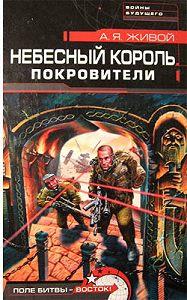 Алексей Живой -Небесный король: Покровители