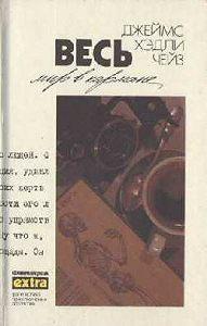 Джеймс Хедли Чейз -Весь мир в кармане (пер. Т.Николаев)