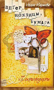 Нелли Мартова -Ветер, ножницы, бумага, или V. S. скрапбукеры