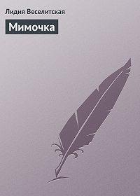 Лидия Веселитская -Мимочка