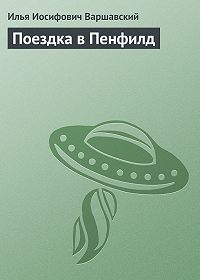 Илья Иосифович Варшавский -Поездка в Пенфилд